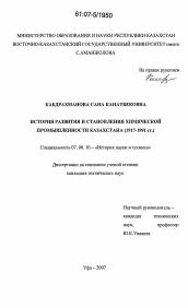 История развития и становления химической промышленности  Диссертация по истории на тему История развития и становления химической промышленности Казахстана