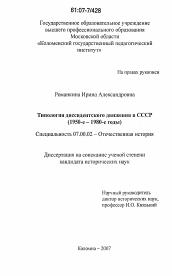 Типология диссидентского движения в СССР автореферат и  Диссертация по истории на тему Типология диссидентского движения в СССР