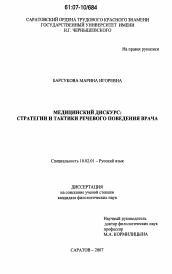 Медицинский дискурс автореферат и диссертация по филологии  Диссертация по филологии на тему Медицинский дискурс