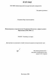 Международное сотрудничество Республики Казахстан в сфере высшего  Диссертация по истории на тему Международное сотрудничество Республики Казахстан в сфере высшего образования