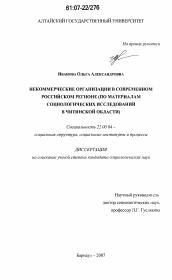 Некоммерческие организации в современном российском регионе  Диссертация по социологии на тему Некоммерческие организации в современном российском регионе