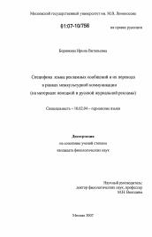 Специфика языка рекламных сообщений и их перевода в рамках  Диссертация по филологии на тему Специфика языка рекламных сообщений и их перевода в рамках межкультурной