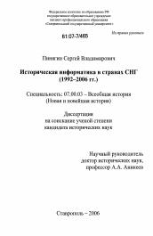 Историческая информатика в странах СНГ автореферат и диссертация  Диссертация по истории на тему Историческая информатика в странах СНГ