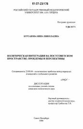 Политическая интеграция на постсоветском пространстве проблемы и  Диссертация по политологии на тему Политическая интеграция на постсоветском пространстве проблемы и перспективы