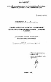Этническая толерантность в современном российском обществе  Диссертация по социологии на тему Этническая толерантность в современном российском обществе состояние и тенденции