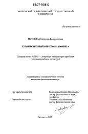 Художественный мир Георга Бюхнера автореферат и диссертация по  Диссертация по филологии на тему Художественный мир Георга Бюхнера