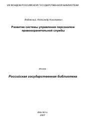 Развитие системы управления персоналом правоохранительной службы  Диссертация по социологии на тему Развитие системы управления персоналом правоохранительной службы