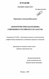 Антитеррористическая политика современного российского государства  Диссертация по политологии на тему Антитеррористическая политика современного российского государства