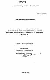 Развитие российско монгольских отношений основные направления  Диссертация по истории на тему Развитие российско монгольских отношений основные направления проблемы
