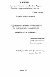 Художественные функции окказионализмов автореферат и диссертация  Диссертация по филологии на тему Художественные функции окказионализмов