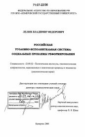 Российская уголовно исполнительная система автореферат и  Диссертация по политологии на тему Российская уголовно исполнительная система