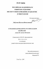 2004 - Песни казаков и семейских Забайкалья