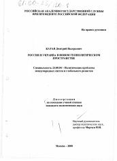 Россия и Украина в новом геополитическом пространстве  Диссертация по политологии на тему Россия и Украина в новом геополитическом пространстве