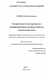 Государственно частное партнерство в трансформирующемся российском  Диссертация по политологии на тему Государственно частное партнерство в трансформирующемся российском обществе