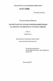 Лингвистические основы наименований брендов автореферат и  Диссертация по филологии на тему Лингвистические основы наименований брендов