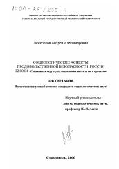 Социологические аспекты продовольственной безопасности России  Диссертация по социологии на тему Социологические аспекты продовольственной безопасности России