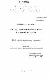 Диссертации по экономической социологии 6686