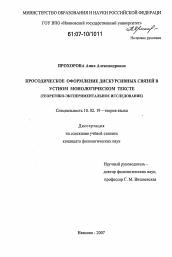 Просодическое оформление дискурсивных связей в устном  Полный текст автореферата диссертации по теме Просодическое оформление дискурсивных связей в устном монологическом тексте