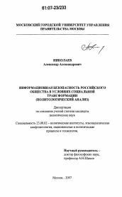 Информационная безопасность России в условиях социальной  Диссертация по политологии на тему Информационная безопасность России в условиях социальной трансформации