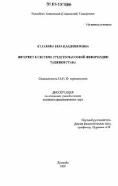 Интернет в системе средств массовой информации Таджикистана  Диссертация по филологии на тему Интернет в системе средств массовой информации Таджикистана