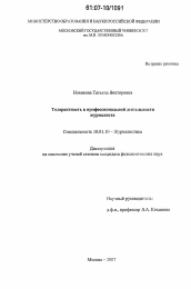 Толерантность в профессиональной деятельности журналиста  Диссертация по филологии на тему Толерантность в профессиональной деятельности журналиста