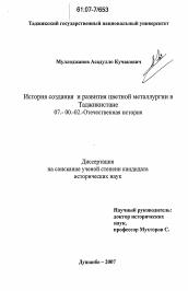 История создания и развития цветной металлургии в Таджикистане  Диссертация по истории на тему История создания и развития цветной металлургии в Таджикистане