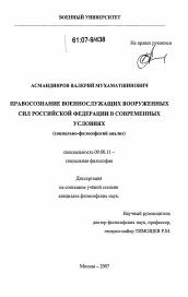 Правосознание военнослужащих Вооруженных Сил Российской Федерации  Диссертация по философии на тему Правосознание военнослужащих Вооруженных Сил Российской Федерации в современных условиях