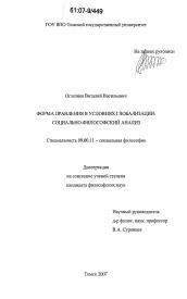 Форма правления в условиях глобализации социально философский  Диссертация по философии на тему Форма правления в условиях глобализации социально философский анализ