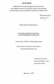 Русские мыслители xix века о роли женщины в обществе автореферат  Диссертация по философии на тему Русские мыслители xix века о роли женщины в обществе