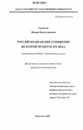 Российско иранские отношения во второй четверти xix века  Диссертация по истории на тему Российско иранские отношения во второй четверти xix века