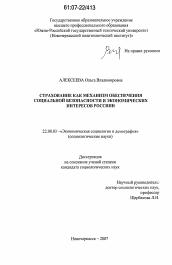 Страхование как механизм обеспечения социальной безопасности и  Диссертация по социологии на тему Страхование как механизм обеспечения социальной безопасности и экономических интересов россиян