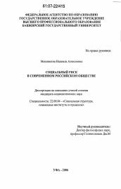 Социальный риск в современном российском обществе автореферат и  Диссертация по социологии на тему Социальный риск в современном российском обществе