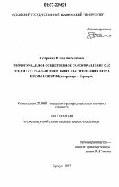 Территориальное общественное самоуправление диссертация 8835