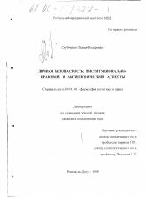 Личная безопасность автореферат и диссертация по философии  Диссертация по философии на тему Личная безопасность