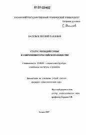 Статус молодой семьи в современном российском обществе  Диссертация по социологии на тему Статус молодой семьи в современном российском обществе