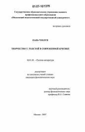 Творчество Т Толстой в современной критике автореферат и  Диссертация по филологии на тему Творчество Т Толстой в современной критике