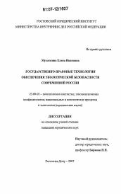 Государственно правовые технологии обеспечения экологической  Диссертация по политологии на тему Государственно правовые технологии обеспечения экологической безопасности современной России