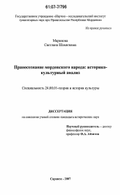 Правосознание мордовского народа автореферат и диссертация по  Диссертация по культурологии на тему Правосознание мордовского народа