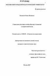 Социальное положение сексуальных меньшинств в современной россии