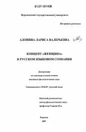 Концепт женщина в русском языковом сознании автореферат и  Полный текст автореферата диссертации по теме Концепт женщина в русском языковом сознании