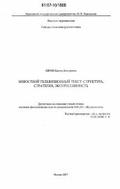 Новостной телевизионный текст структура стратегия  Полный текст автореферата диссертации по теме Новостной телевизионный текст структура стратегия экспрессивность
