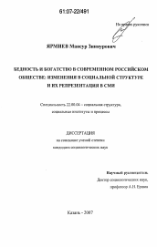 Доклад по социологии на тему богатство и бедность 450