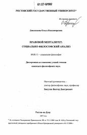 Правовой менталитет автореферат и диссертация по философии  Диссертация по философии на тему Правовой менталитет