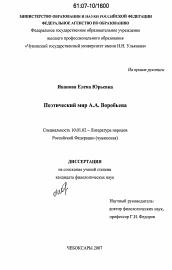 Поэтический мир А А Воробьева автореферат и диссертация по  Полный текст автореферата диссертации по теме Поэтический мир А А Воробьева