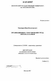Организационное стимулирование труда персонала банков  Диссертация по социологии на тему Организационное стимулирование труда персонала банков