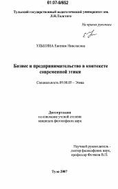 Бизнес и предпринимательство в контексте современной этики  Диссертация по философии на тему Бизнес и предпринимательство в контексте современной этики