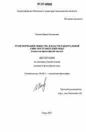 Трансформация общества и власти в Центральной Азии постсоветский  Диссертация по философии на тему Трансформация общества и власти в Центральной Азии постсоветский опыт