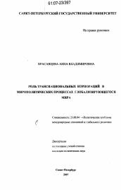 Роль транснациональных корпораций в мирополитических процессах  Диссертация по политологии на тему Роль транснациональных корпораций в мирополитических процессах глобализирующегося мира