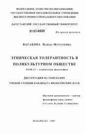 Этническая толерантность в поликультурном обществе автореферат и  Диссертация по философии на тему Этническая толерантность в поликультурном обществе