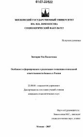 Особенности формирования и реализации концепции социальной  Диссертация по социологии на тему Особенности формирования и реализации концепции социальной ответственности бизнеса в России
